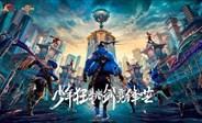 第五届剑网3竞技大师赛俱乐部争锋赛精彩集锦:青锋篇
