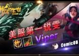 神仙打架啦:Viper锐雯 3级反杀4级刀妹