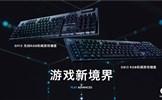 罗技G913无线RGB机械游戏键盘、G813 RGB机械游戏键盘重磅发布