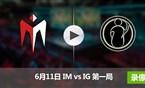 2017LPL夏季赛赛6月11日 IMvsIG第一局录像