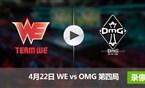 2017LPL春季赛赛4月22日 WEvsOMG第四局录像