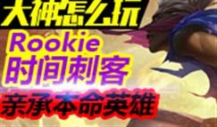 大神怎么玩:Rookie艾克 亲承的本命英雄
