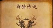 7.0添加神器故事小册子 猎人神器的故事