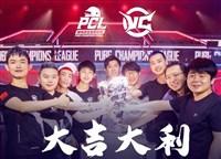 PCL春季赛总冠军——VC战队!