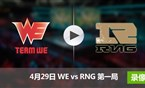 2017LPL春季赛赛4月29日 WEvsRNG第一局录像