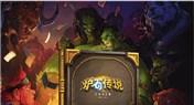 《炉石传说艺术设定集》官方中文版预售开启!