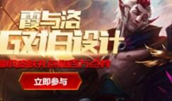 玩家设计CG对白 赢取新英雄洛与霞大礼包