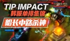 TiP Impact 船长vs死歌 韩服高端局单排集锦