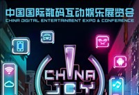 2021 ChinaJoy展会指定经纪公司会议成功召开——展会演出安全、疫情防控再成第一要求