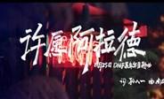 2017 DNF嘉年华主题曲《许愿阿拉德》MV放出