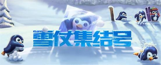 lol冰雪节企鹅头像领取地址 lol雪仗集结号活动链接