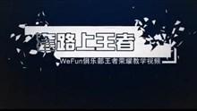 【WeFun套路上王者】第七期GANK狂魔李白教学