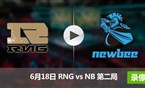 2017LPL夏季赛赛6月18日 RNGvsNB第二局录像
