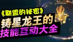 联盟的秘密:铸星龙王索尔技能互动白皮书