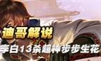 迪哥解说李白第一视角 李白13杀超神步步生花
