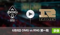 2017LPL夏季赛赛6月8日 OMGvsRNG第一局录像