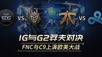 IG与G2莽夫对决 FNC与C9上演欧美大战