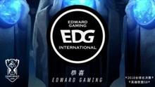 LMS网友谈EDG晋级S8:我大E神龙永不殒落!