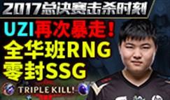 S7击杀时刻:RNG双雄完美连控零封韩国队