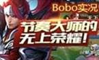 Bobo解说韩信第一视角 节奏大师的无上荣耀