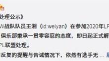 RW解除与Weiyan选手的《选手服务协议》