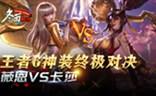 冬雨教学:六神装薇恩VS卡莎终极对决
