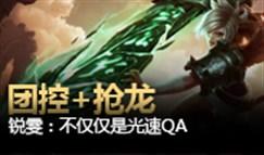 锐雯ShowTime:团控+抢龙!不仅仅是光速QA