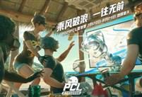 """挑战纪录,乘胜追""""鸡""""!PCL夏季赛""""鸡尼斯""""火热回归"""