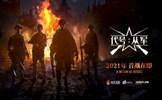 战火互娱联手Gaijin 《代号:从军》2021首战在即