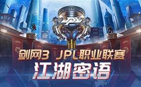剑网3 2020JPL 职业联赛《江湖密语》第三期