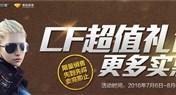 CF7月超值礼包活动网址 爆破礼包生化礼包限量销售