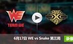 2017LPL夏季赛赛6月17日 WEvsSnake第三局录像