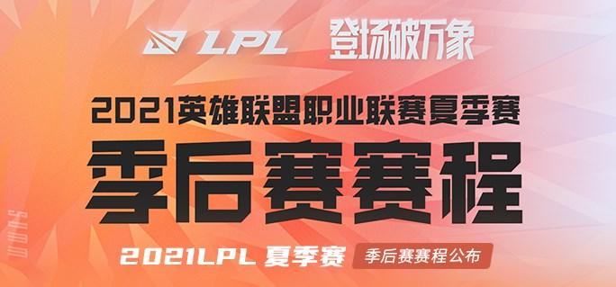 2021LPL英雄联盟夏季赛季后赛赛程公布