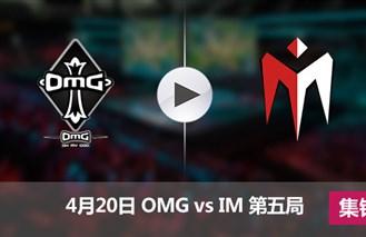 2017LPL春季赛赛4月20日 OMGvsIM第五局集锦