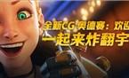英雄联盟奥德赛动画预告片:欢迎上船!