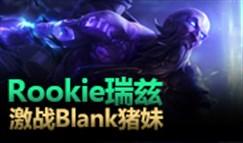质量王者局615:Rookie、Blank、XiaoPeng