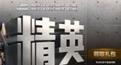 CF11月精英军火库第二期 幸运玩家领耀龙加高爆