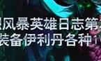 川烈风暴英雄日志24期 装备伊利丹各种1V5