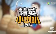 【精英小喇叭】第一期 PEL比赛现场惊现激光雨