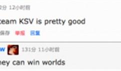 KSV联赛两连胜 外国玩家:他们是最强战队