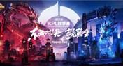 2018王者荣耀KPL秋季赛开打,斗鱼全程直播与你见证新王诞生