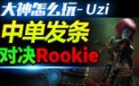 大神怎么玩:UZI对Rookie Solo王实至名归