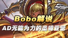 Bobo解说亚瑟第一视角 AD无能为力的圣骑亚瑟