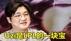 孙大勇再谈Uzi:他依旧是LPL的一块宝