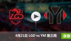 2017LPL春季赛赛4月21日 LGDvsYM第三局录像