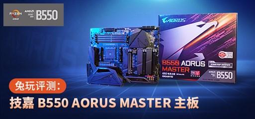 兔玩评测-技嘉-B550-AORUS-MASTER-主板