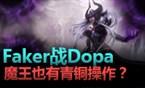 大神怎么玩:Faker对Dopa 青铜操作大魔王