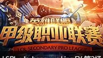 7月30日LSPL夏季赛:kx.happy vs Ling.FY第2场