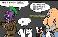 兔玩网原创:老三的魔兽日常39—二百五十