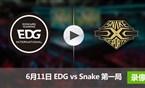 2017LPL夏季赛赛6月11日 EDGvsSnake第一局录像